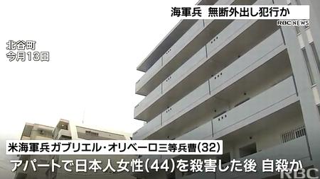 沖縄県北谷町女性殺人で米兵自殺3.jpg