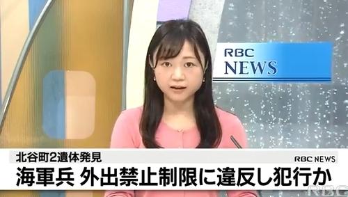 沖縄県北谷町女性殺人で米兵自殺5.jpg