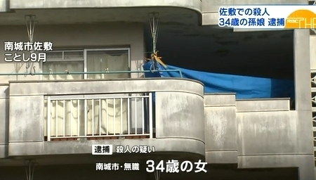 沖縄県南城市高齢女性惨殺事件で孫女逮捕1.jpg