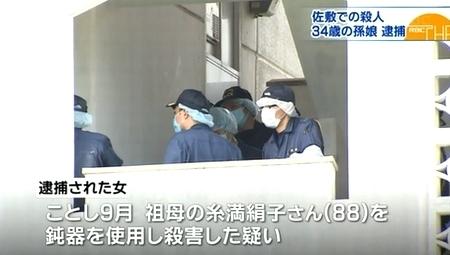沖縄県南城市高齢女性惨殺事件で孫女逮捕2.jpg