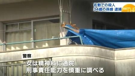 沖縄県南城市高齢女性惨殺事件で孫女逮捕3.jpg
