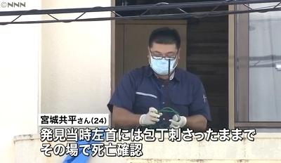 沖縄県名護市で弟が兄を刺殺2.jpg