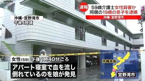 沖縄県宜野湾市アパート母親殺人事件0.jpg