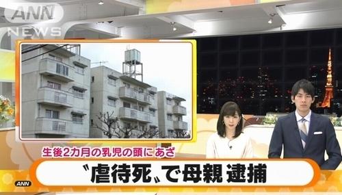 沖縄県宜野湾市乳児暴行死事件.jpg