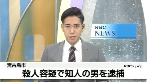 沖縄県宮古島市男性殺人で知人逮捕.jpg