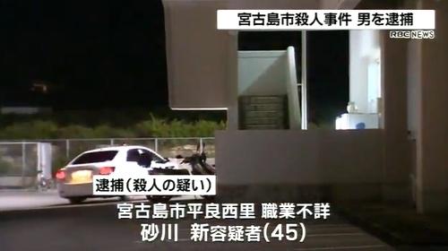 沖縄県宮古島市男性殺人で知人逮捕1.jpg