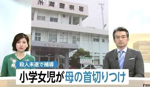 沖縄県糸満市小学高学年女児母親刺し殺人未遂.jpg