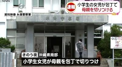 沖縄県糸満市小学高学年女児母親刺し殺人未遂1.jpg