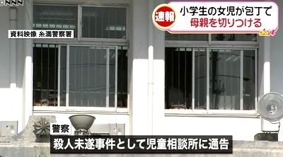 沖縄県糸満市小学高学年女児母親刺し殺人未遂2.jpg