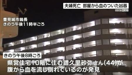 沖縄県豊見城市夫婦心中殺人事件1.jpg