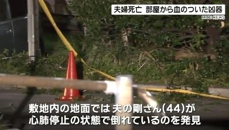 沖縄県豊見城市夫婦心中殺人事件2.jpg