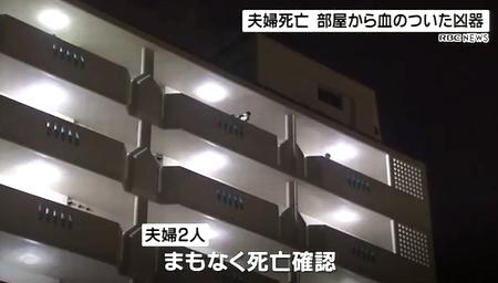 沖縄県豊見城市夫婦心中殺人事件2a.jpg
