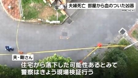 沖縄県豊見城市夫婦心中殺人事件4.jpg