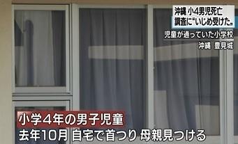 沖縄県豊見城市小学4年男児いじめ自殺.jpg