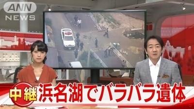 浜名湖バラバラ殺人事件.jpg