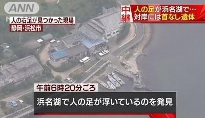 浜名湖バラバラ殺人事件1.jpg