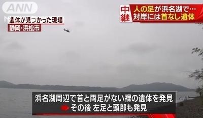 浜名湖バラバラ殺人事件2.jpg