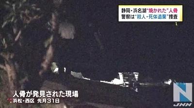 浜名湖殺人焼却遺体事件.jpg