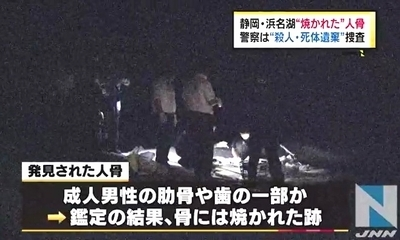浜名湖殺人焼却遺体事件1.jpg
