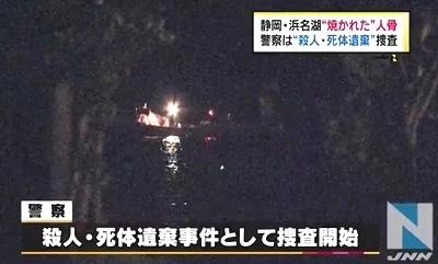 浜名湖殺人焼却遺体事件2.jpg