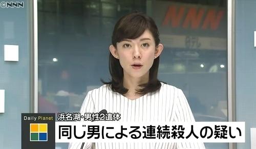 浜名湖連続バラバラ殺人事件.jpg