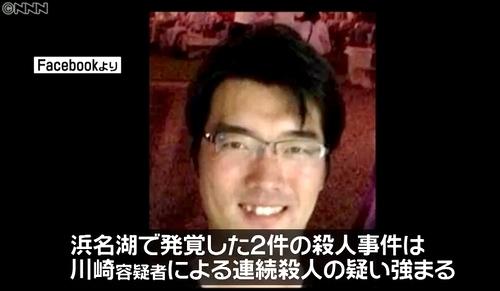 浜名湖連続バラバラ殺人事件0.jpg