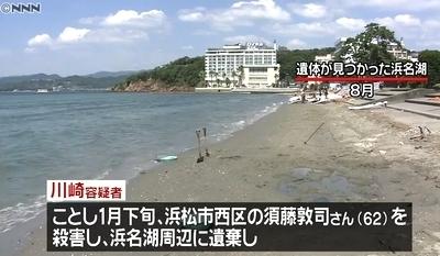 浜名湖連続バラバラ殺人事件2.jpg