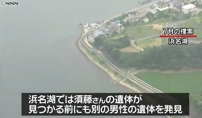 浜名湖連続バラバラ殺人事件3.jpg