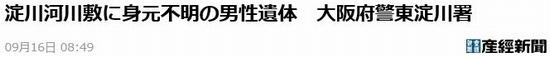 淀川河川敷に死体がゴロリ.jpg