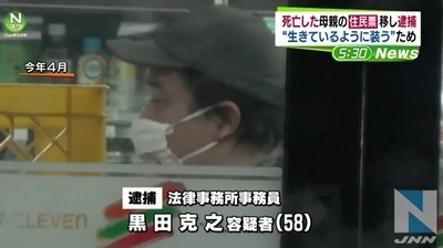 渋谷区母親投棄事件.jpg