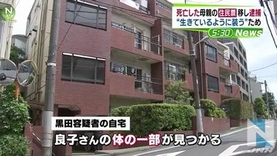 渋谷区母親投棄事件2.jpg