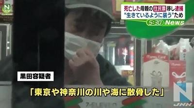 渋谷区母親投棄事件3.jpg