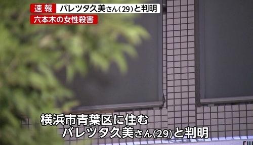 港区六本木マンション29歳ハーフ女性殺人事件2.jpg