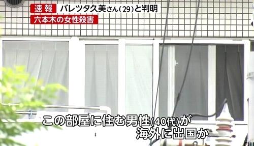 港区六本木マンション29歳ハーフ女性殺人事件3.jpg