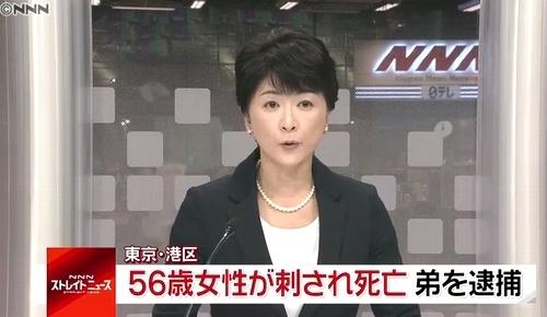 港区高輪のマンション女性殺人事件.jpg