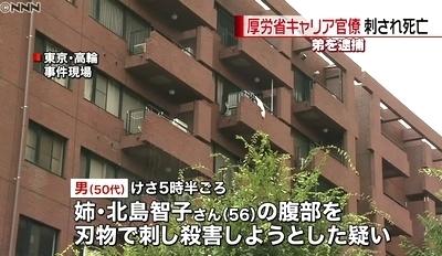 港区高輪のマンション女性殺人事件2.jpg