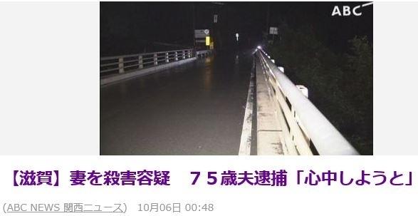 滋賀県大津市の川で夫が妻を溺死.jpg