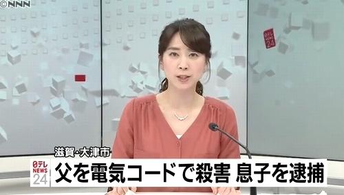 滋賀県大津市父親殺人事件.jpg
