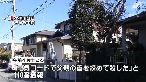 滋賀県大津市父親殺人事件1.jpg
