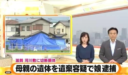 滋賀県守山市女性バラバラ殺人死体損壊遺棄.jpg