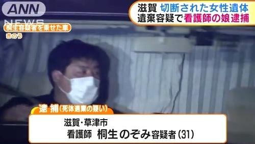 滋賀県守山市女性バラバラ殺人死体損壊遺棄1.jpg