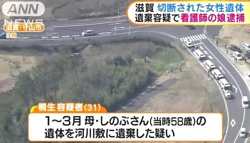 滋賀県守山市女性バラバラ殺人死体損壊遺棄2.jpg