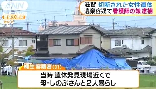滋賀県守山市女性バラバラ殺人死体損壊遺棄3.jpg