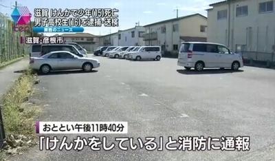 滋賀県彦根市少年殴られ死亡高1を逮捕1.jpg