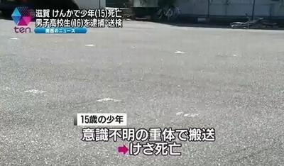 滋賀県彦根市少年殴られ死亡高1を逮捕2.jpg