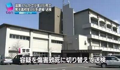 滋賀県彦根市少年殴られ死亡高1を逮捕3.jpg