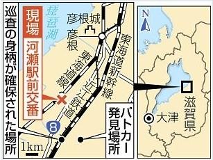 滋賀県彦根市警官が警官を銃殺事件.jpg
