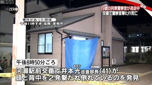 滋賀県彦根市警官が警官を銃殺事件2.jpg
