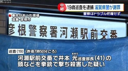 滋賀県彦根市警官が警官を銃殺事件3.jpg
