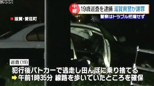 滋賀県彦根市警官が警官を銃殺事件4.jpg
